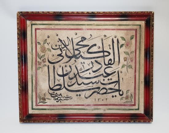 1302 (1886) TARİHLİ VE KETEBELİ  EL ÇEKME HAT LEVHA