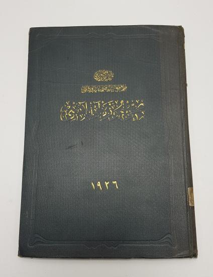 1926 YILI OSMANLICA SIHHİ MÜZE ATLASI - ÇOK NADİR