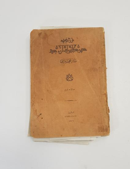 OSMANLICA KİTAP: SEYRİ SEFAİN İDARESİ TARİHÇESİ
